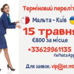 Терміновий переліт Мальта - Київ!